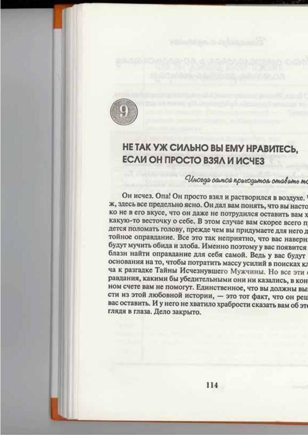 PDF. Вы просто ему не нравитесь. Вся правда о мужчинах. Берендт Г. Страница 110. Читать онлайн