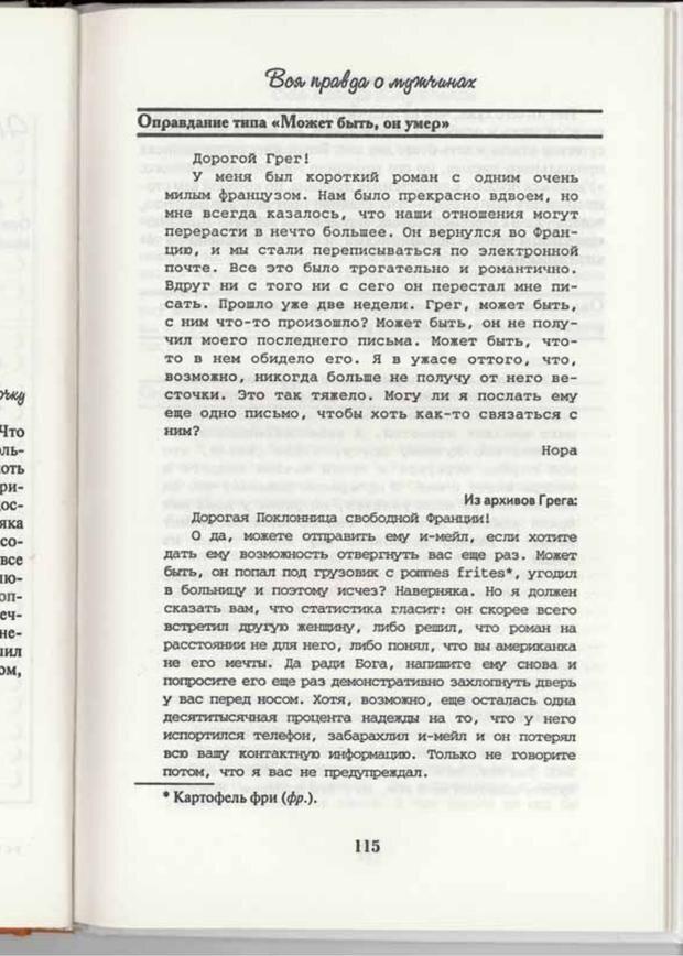 PDF. Вы просто ему не нравитесь. Вся правда о мужчинах. Берендт Г. Страница 111. Читать онлайн
