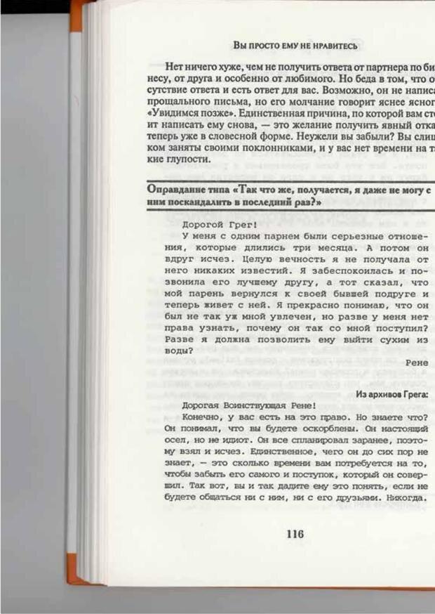 PDF. Вы просто ему не нравитесь. Вся правда о мужчинах. Берендт Г. Страница 112. Читать онлайн
