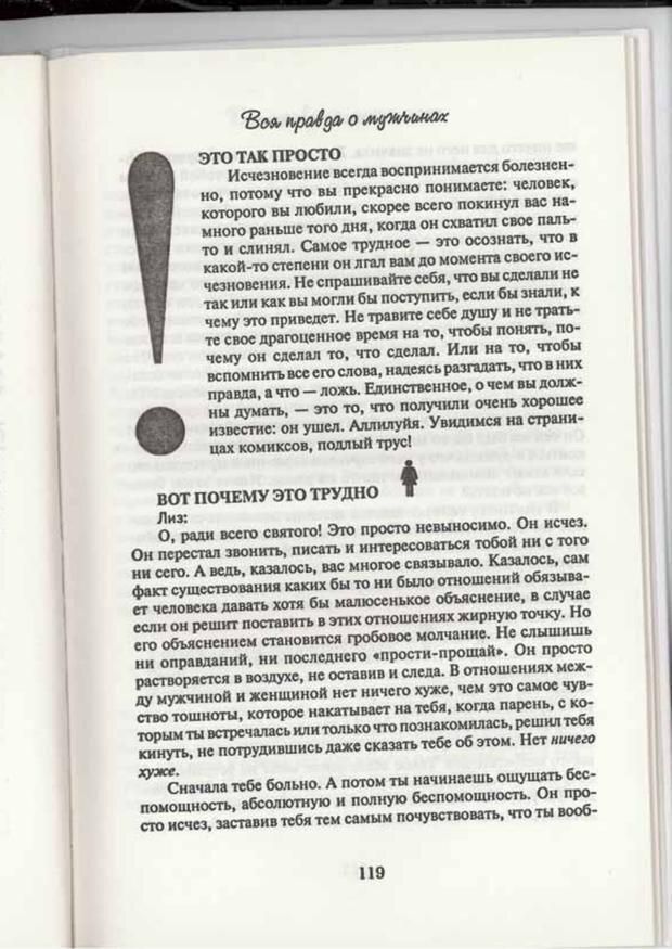 PDF. Вы просто ему не нравитесь. Вся правда о мужчинах. Берендт Г. Страница 115. Читать онлайн