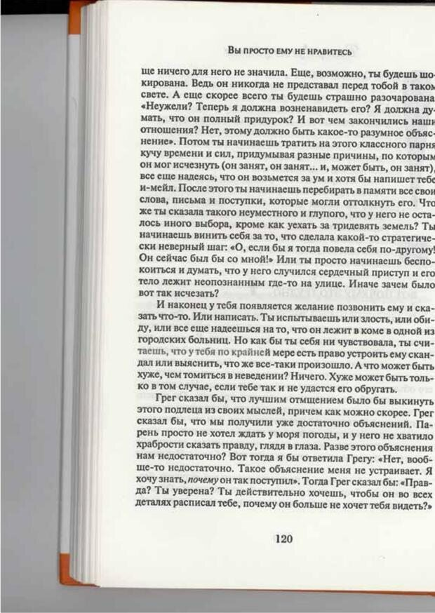 PDF. Вы просто ему не нравитесь. Вся правда о мужчинах. Берендт Г. Страница 116. Читать онлайн