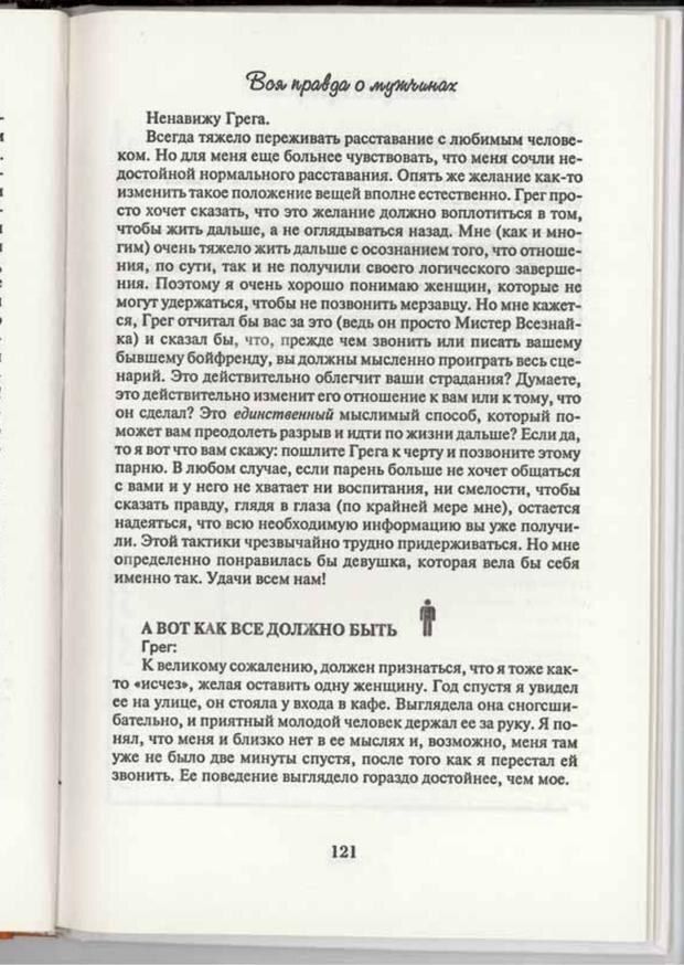 PDF. Вы просто ему не нравитесь. Вся правда о мужчинах. Берендт Г. Страница 117. Читать онлайн