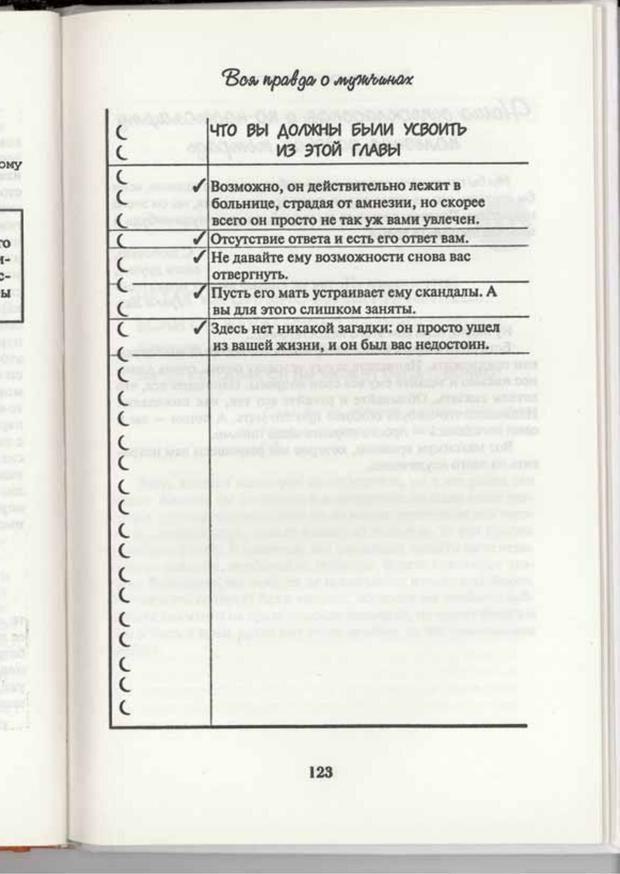 PDF. Вы просто ему не нравитесь. Вся правда о мужчинах. Берендт Г. Страница 119. Читать онлайн