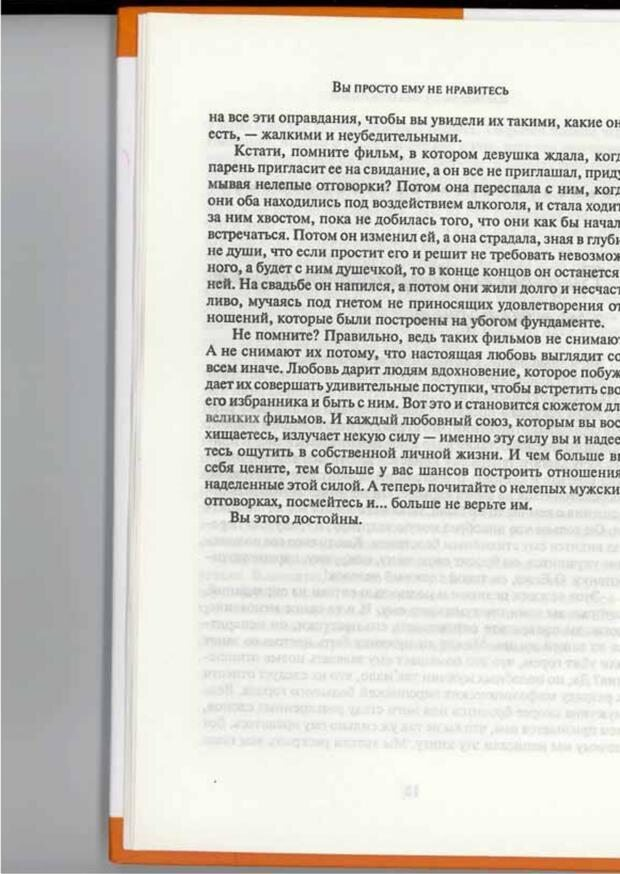 PDF. Вы просто ему не нравитесь. Вся правда о мужчинах. Берендт Г. Страница 12. Читать онлайн