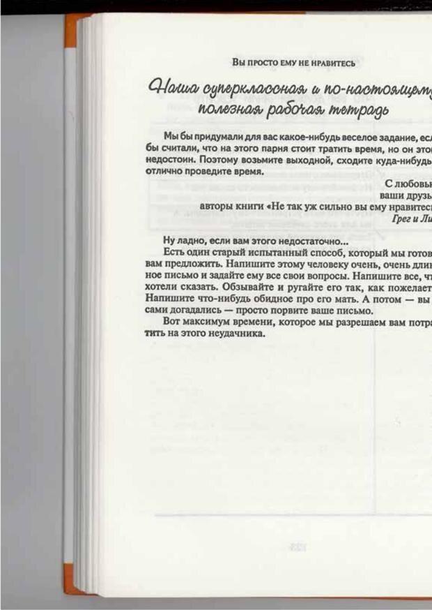 PDF. Вы просто ему не нравитесь. Вся правда о мужчинах. Берендт Г. Страница 120. Читать онлайн