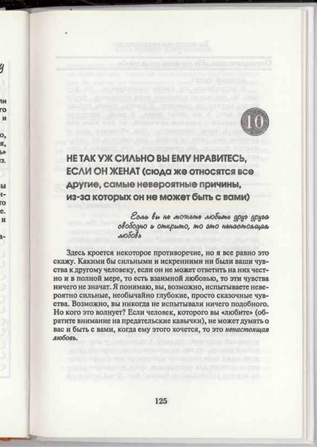 PDF. Вы просто ему не нравитесь. Вся правда о мужчинах. Берендт Г. Страница 121. Читать онлайн