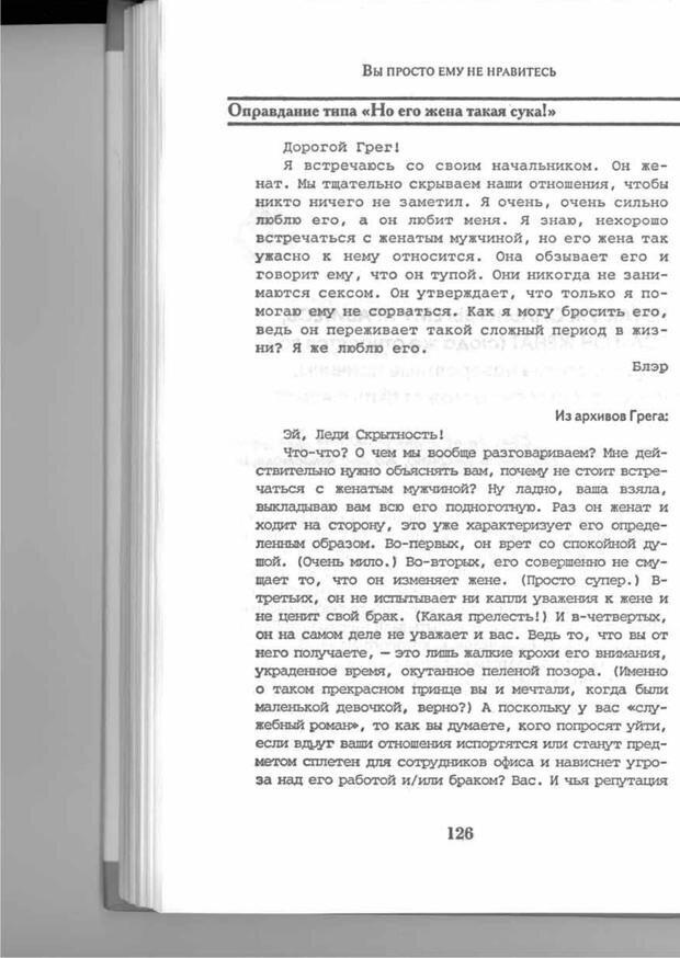 PDF. Вы просто ему не нравитесь. Вся правда о мужчинах. Берендт Г. Страница 122. Читать онлайн