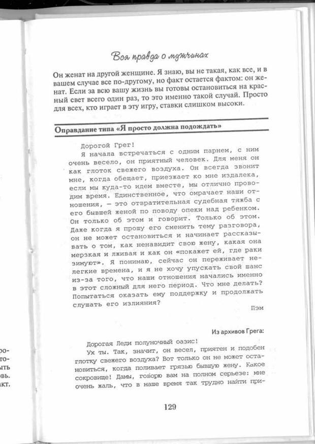 PDF. Вы просто ему не нравитесь. Вся правда о мужчинах. Берендт Г. Страница 125. Читать онлайн
