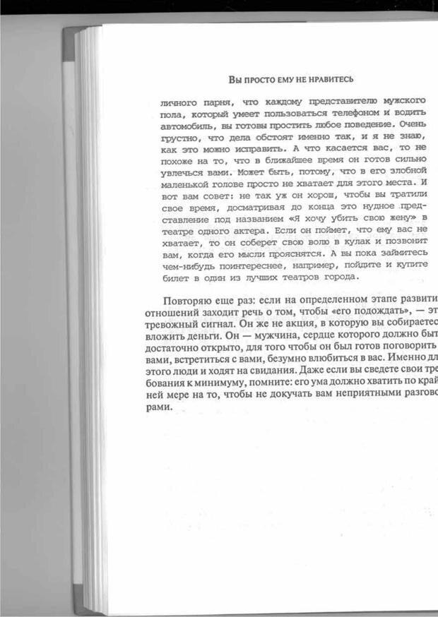PDF. Вы просто ему не нравитесь. Вся правда о мужчинах. Берендт Г. Страница 126. Читать онлайн