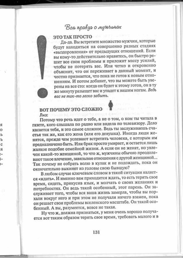 PDF. Вы просто ему не нравитесь. Вся правда о мужчинах. Берендт Г. Страница 127. Читать онлайн