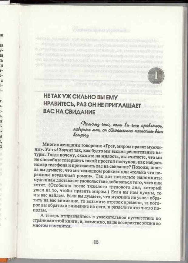 PDF. Вы просто ему не нравитесь. Вся правда о мужчинах. Берендт Г. Страница 13. Читать онлайн