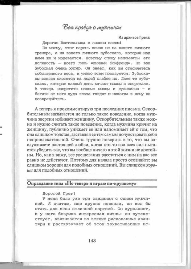 PDF. Вы просто ему не нравитесь. Вся правда о мужчинах. Берендт Г. Страница 139. Читать онлайн