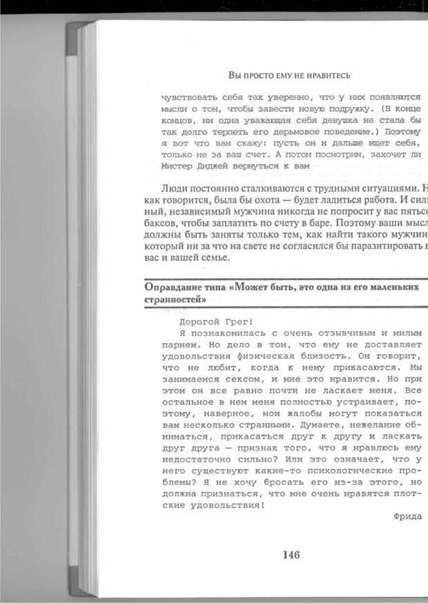 PDF. Вы просто ему не нравитесь. Вся правда о мужчинах. Берендт Г. Страница 142. Читать онлайн