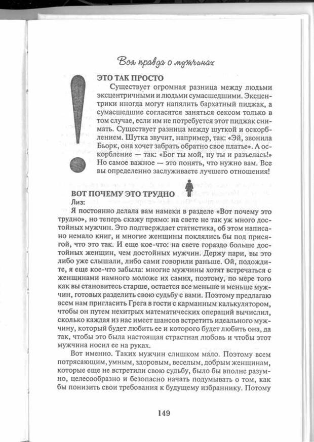 PDF. Вы просто ему не нравитесь. Вся правда о мужчинах. Берендт Г. Страница 145. Читать онлайн