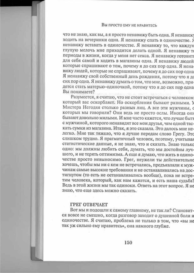 PDF. Вы просто ему не нравитесь. Вся правда о мужчинах. Берендт Г. Страница 146. Читать онлайн