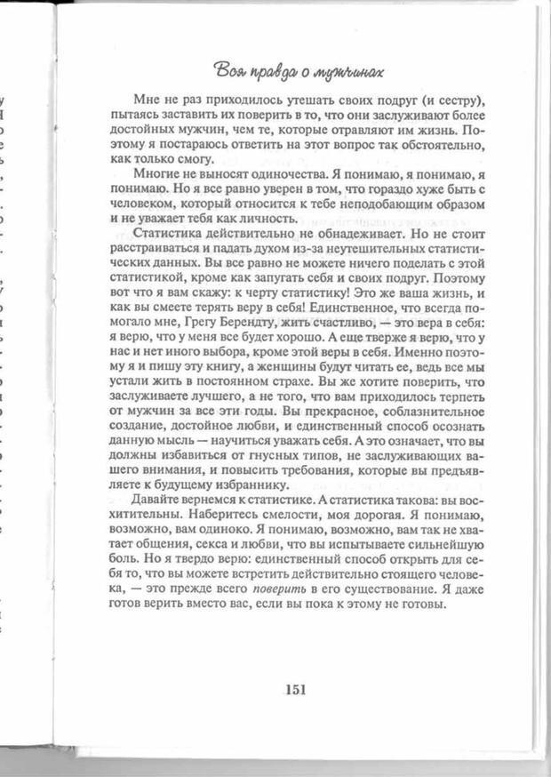 PDF. Вы просто ему не нравитесь. Вся правда о мужчинах. Берендт Г. Страница 147. Читать онлайн