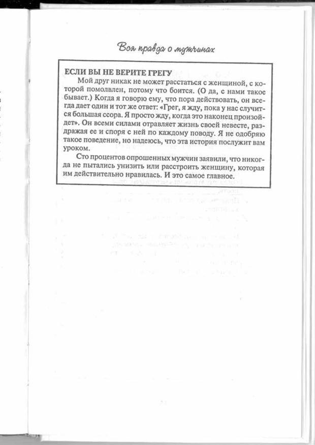 PDF. Вы просто ему не нравитесь. Вся правда о мужчинах. Берендт Г. Страница 149. Читать онлайн