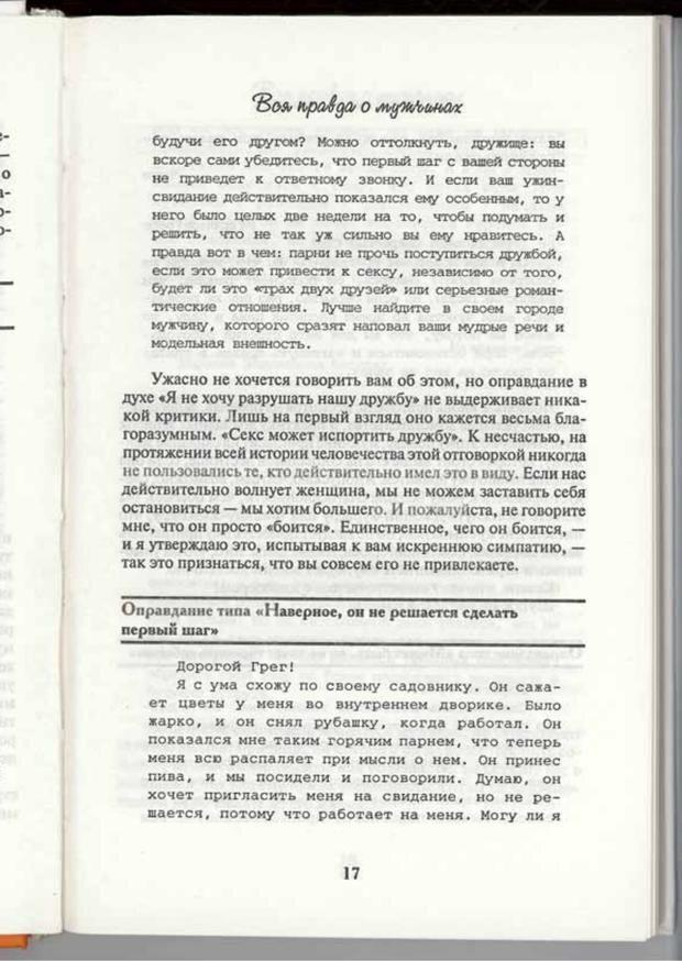 PDF. Вы просто ему не нравитесь. Вся правда о мужчинах. Берендт Г. Страница 15. Читать онлайн