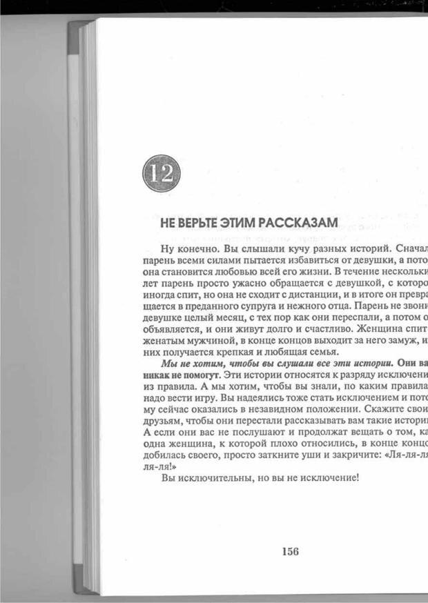 PDF. Вы просто ему не нравитесь. Вся правда о мужчинах. Берендт Г. Страница 152. Читать онлайн