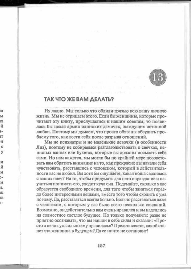 PDF. Вы просто ему не нравитесь. Вся правда о мужчинах. Берендт Г. Страница 153. Читать онлайн