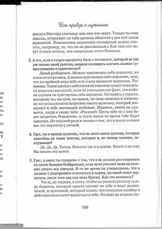 PDF. Вы просто ему не нравитесь. Вся правда о мужчинах. Берендт Г. Страница 159. Читать онлайн