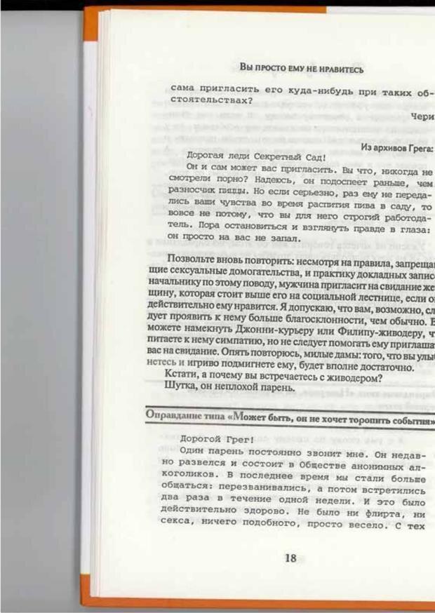 PDF. Вы просто ему не нравитесь. Вся правда о мужчинах. Берендт Г. Страница 16. Читать онлайн