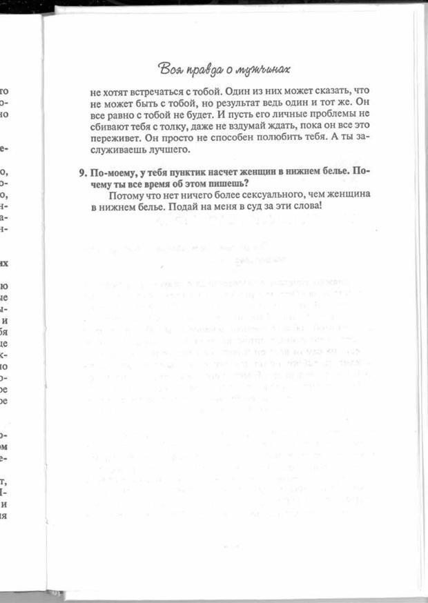 PDF. Вы просто ему не нравитесь. Вся правда о мужчинах. Берендт Г. Страница 161. Читать онлайн
