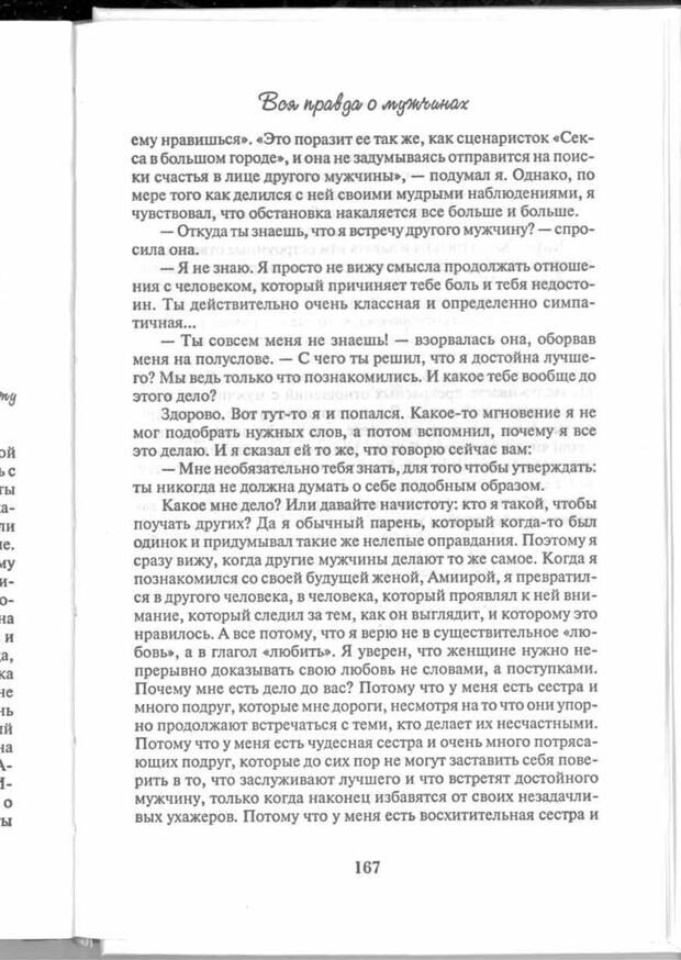 PDF. Вы просто ему не нравитесь. Вся правда о мужчинах. Берендт Г. Страница 163. Читать онлайн