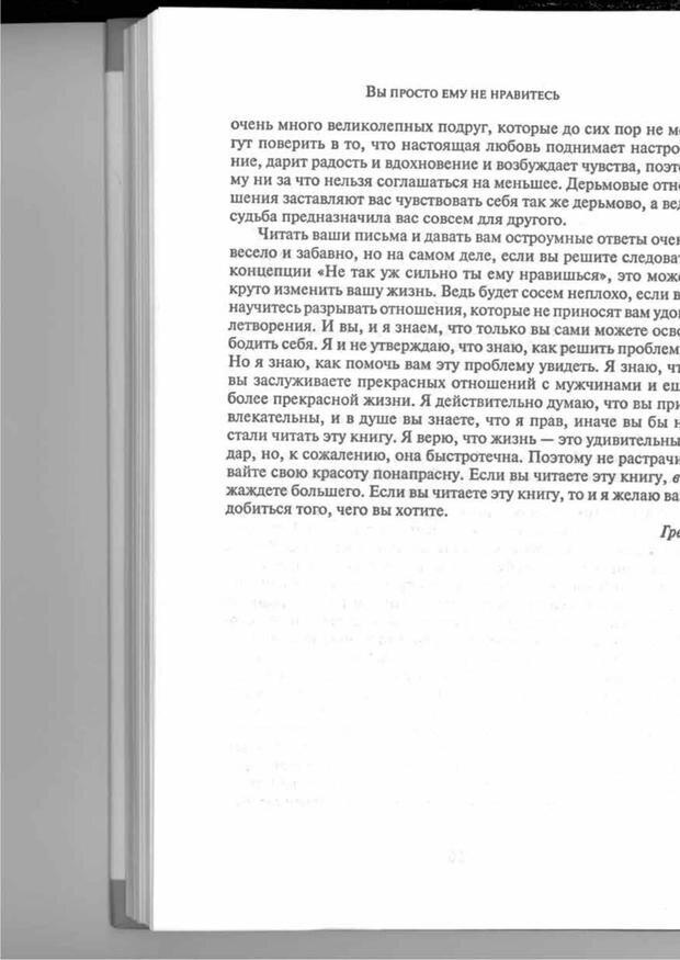 PDF. Вы просто ему не нравитесь. Вся правда о мужчинах. Берендт Г. Страница 164. Читать онлайн