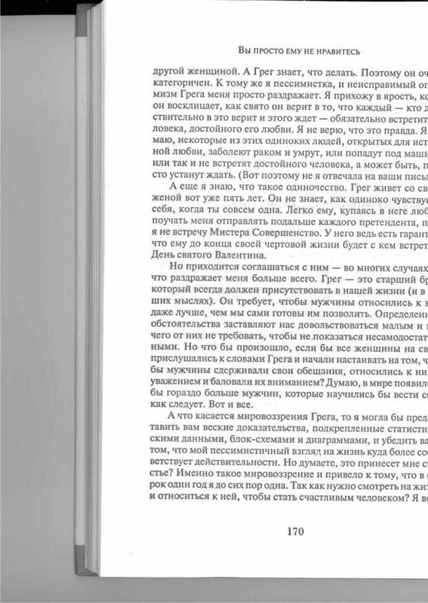 PDF. Вы просто ему не нравитесь. Вся правда о мужчинах. Берендт Г. Страница 166. Читать онлайн