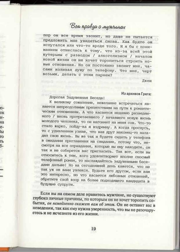 PDF. Вы просто ему не нравитесь. Вся правда о мужчинах. Берендт Г. Страница 17. Читать онлайн