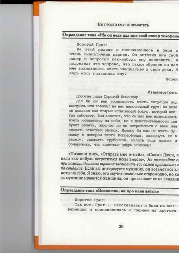 PDF. Вы просто ему не нравитесь. Вся правда о мужчинах. Берендт Г. Страница 18. Читать онлайн