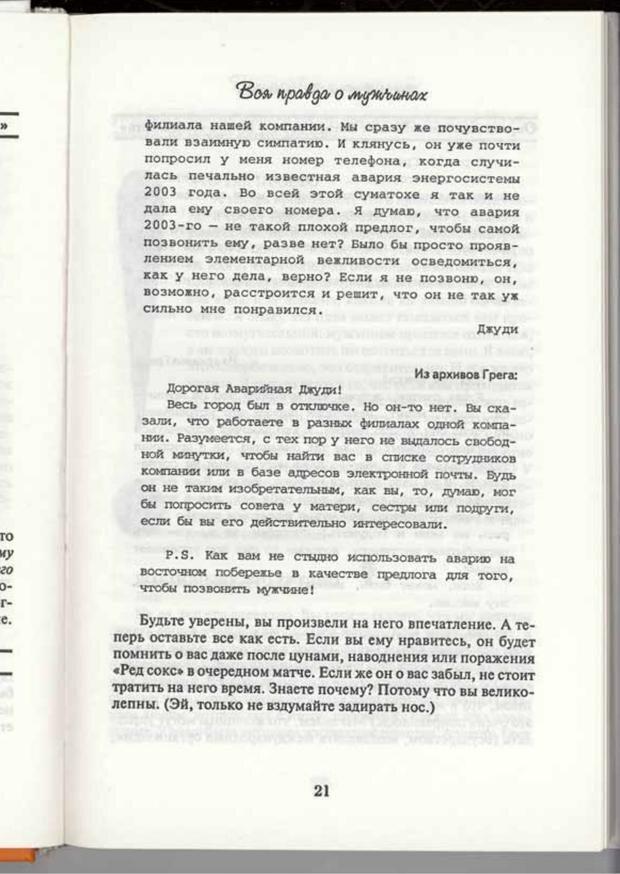 PDF. Вы просто ему не нравитесь. Вся правда о мужчинах. Берендт Г. Страница 19. Читать онлайн