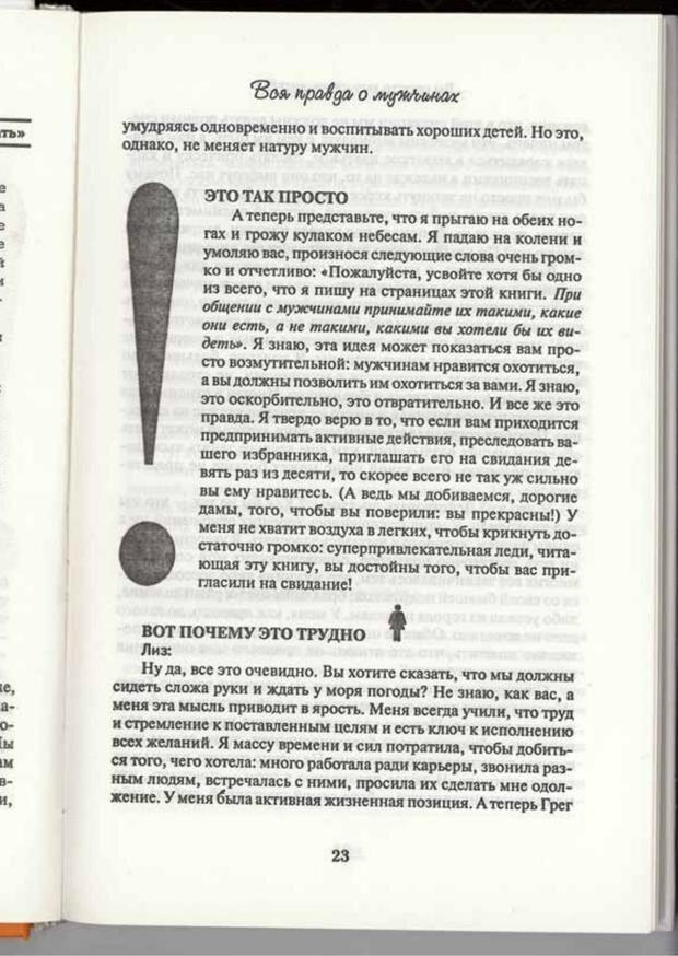 PDF. Вы просто ему не нравитесь. Вся правда о мужчинах. Берендт Г. Страница 21. Читать онлайн
