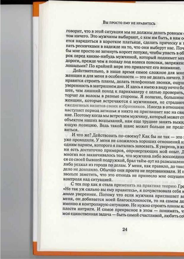 PDF. Вы просто ему не нравитесь. Вся правда о мужчинах. Берендт Г. Страница 22. Читать онлайн