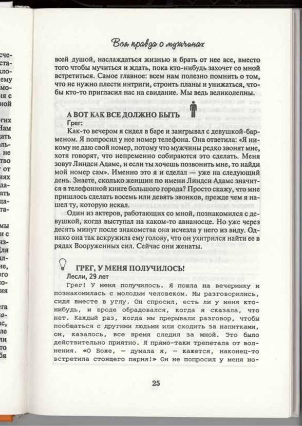 PDF. Вы просто ему не нравитесь. Вся правда о мужчинах. Берендт Г. Страница 23. Читать онлайн