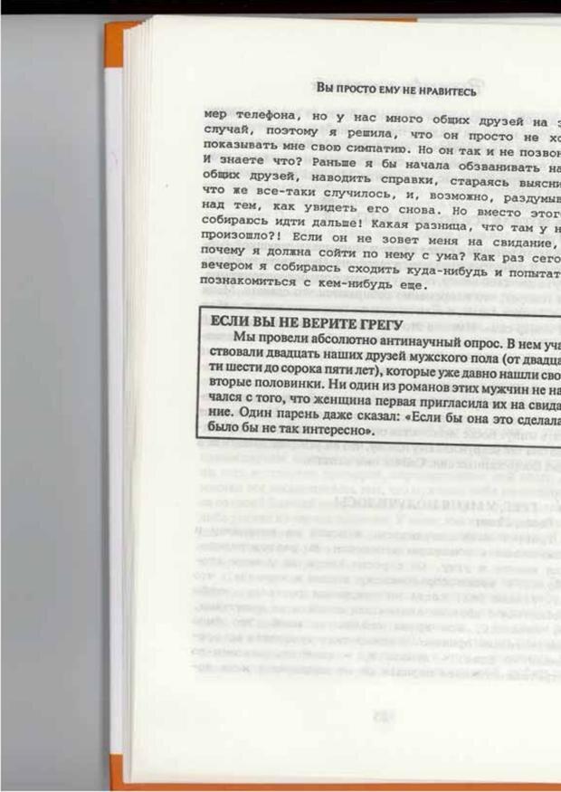 PDF. Вы просто ему не нравитесь. Вся правда о мужчинах. Берендт Г. Страница 24. Читать онлайн