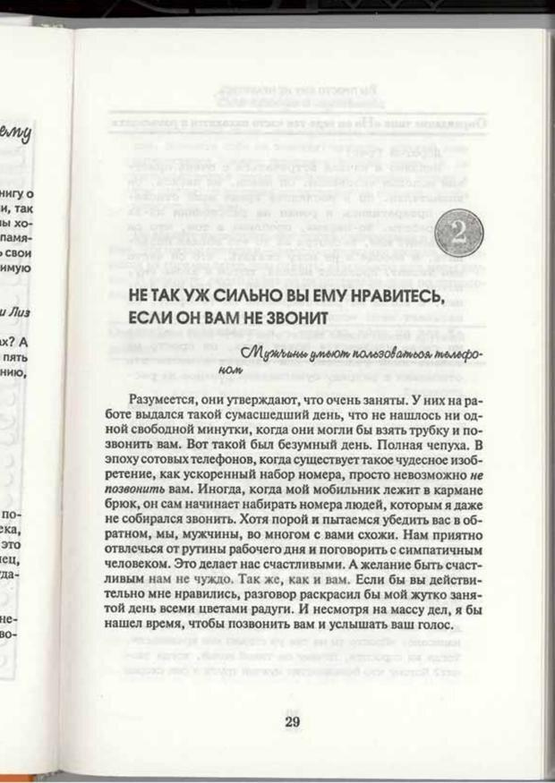 PDF. Вы просто ему не нравитесь. Вся правда о мужчинах. Берендт Г. Страница 27. Читать онлайн
