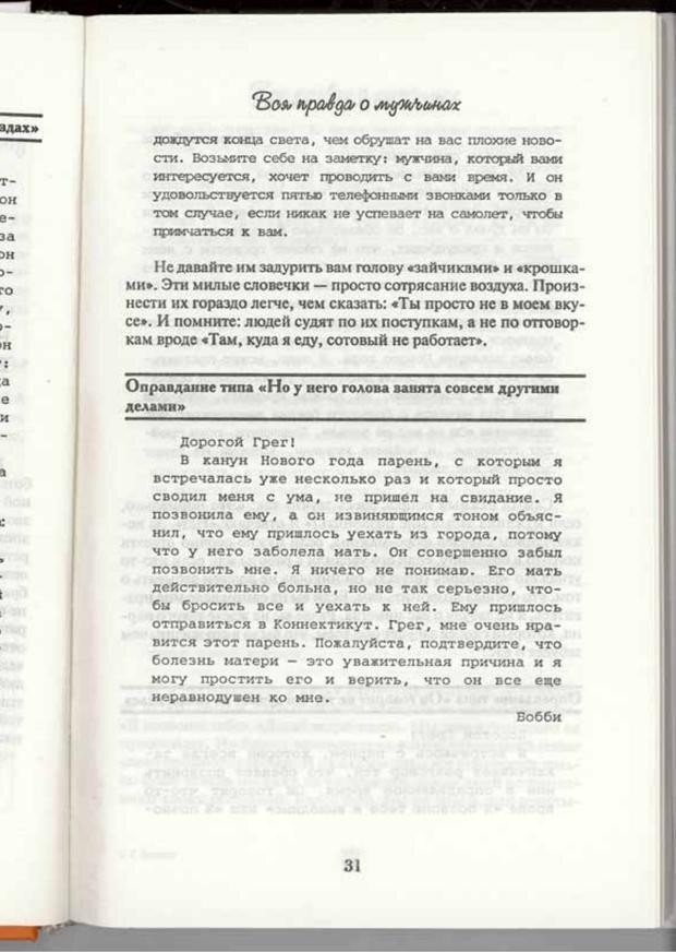 PDF. Вы просто ему не нравитесь. Вся правда о мужчинах. Берендт Г. Страница 29. Читать онлайн