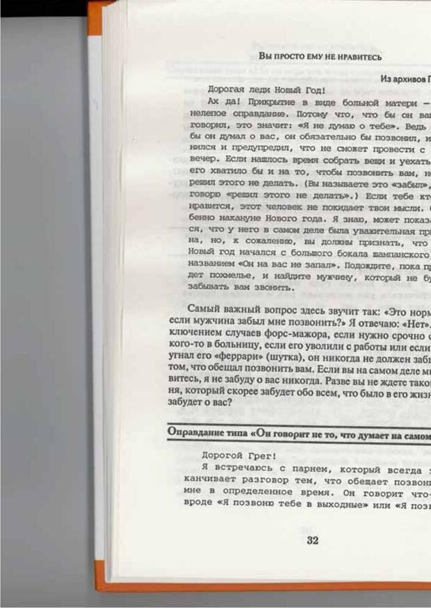 PDF. Вы просто ему не нравитесь. Вся правда о мужчинах. Берендт Г. Страница 30. Читать онлайн