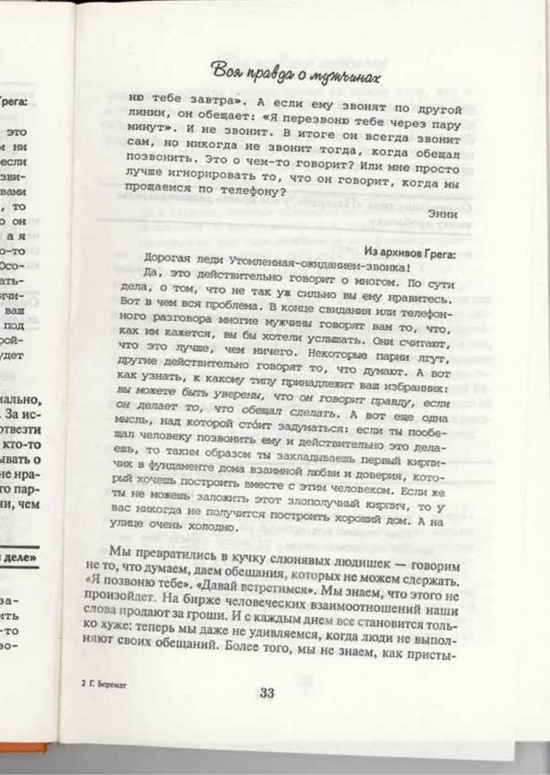 PDF. Вы просто ему не нравитесь. Вся правда о мужчинах. Берендт Г. Страница 31. Читать онлайн