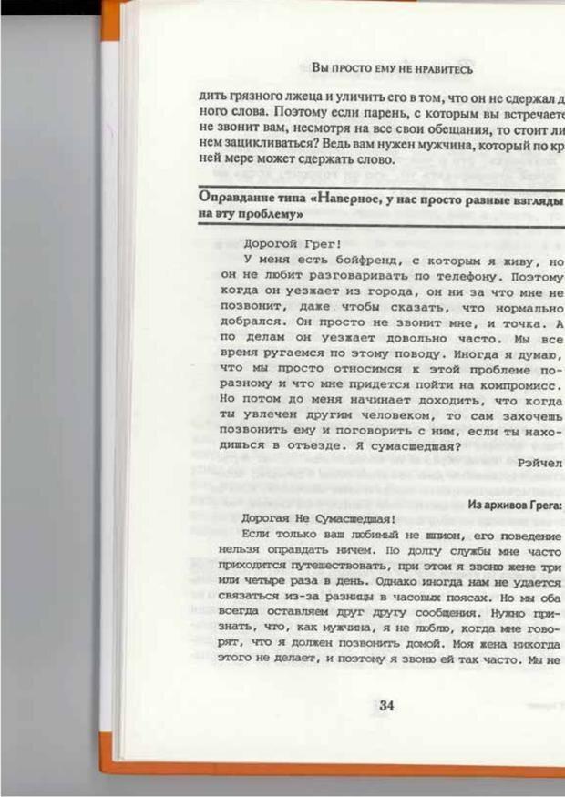 PDF. Вы просто ему не нравитесь. Вся правда о мужчинах. Берендт Г. Страница 32. Читать онлайн