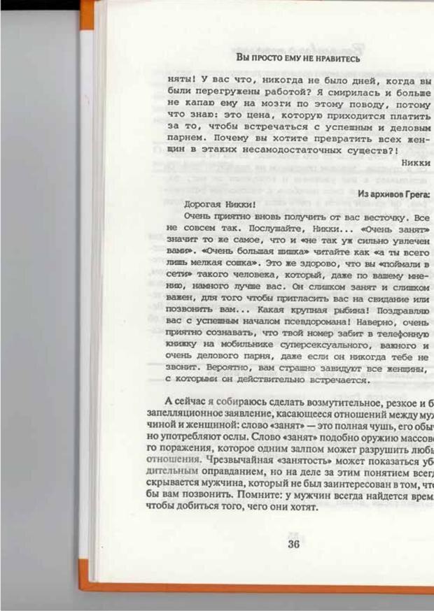 PDF. Вы просто ему не нравитесь. Вся правда о мужчинах. Берендт Г. Страница 34. Читать онлайн