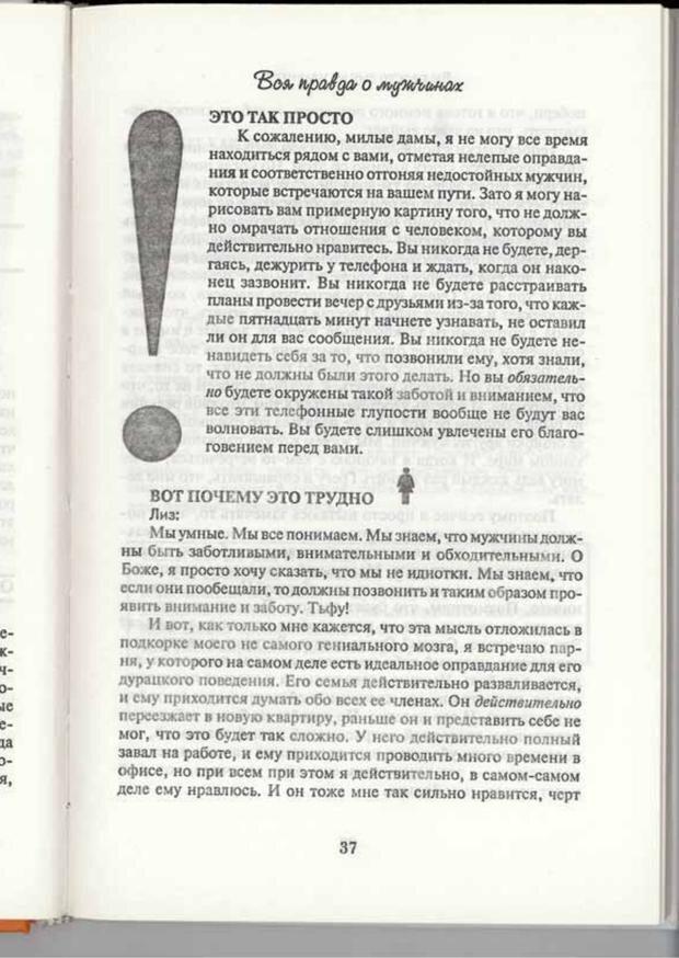 PDF. Вы просто ему не нравитесь. Вся правда о мужчинах. Берендт Г. Страница 35. Читать онлайн