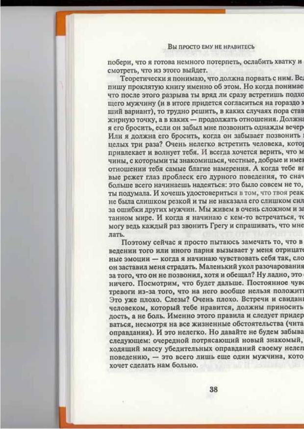 PDF. Вы просто ему не нравитесь. Вся правда о мужчинах. Берендт Г. Страница 36. Читать онлайн