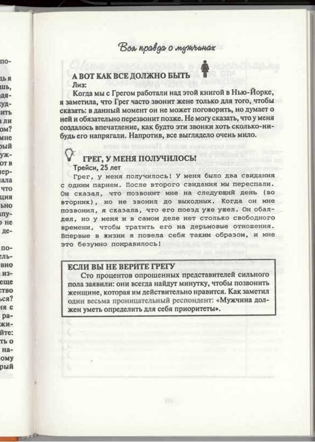 PDF. Вы просто ему не нравитесь. Вся правда о мужчинах. Берендт Г. Страница 37. Читать онлайн