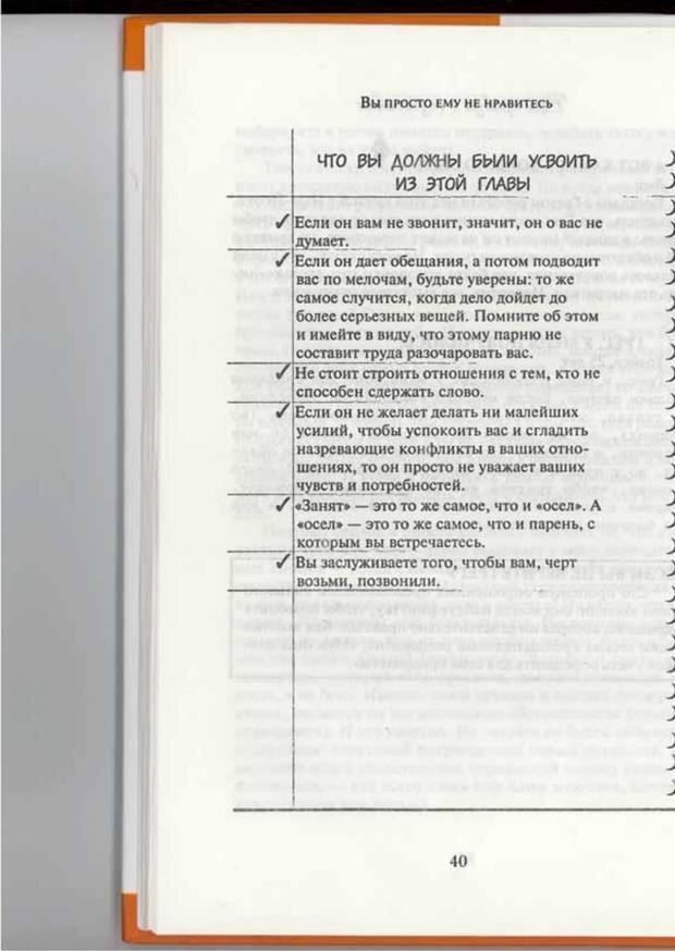 PDF. Вы просто ему не нравитесь. Вся правда о мужчинах. Берендт Г. Страница 38. Читать онлайн