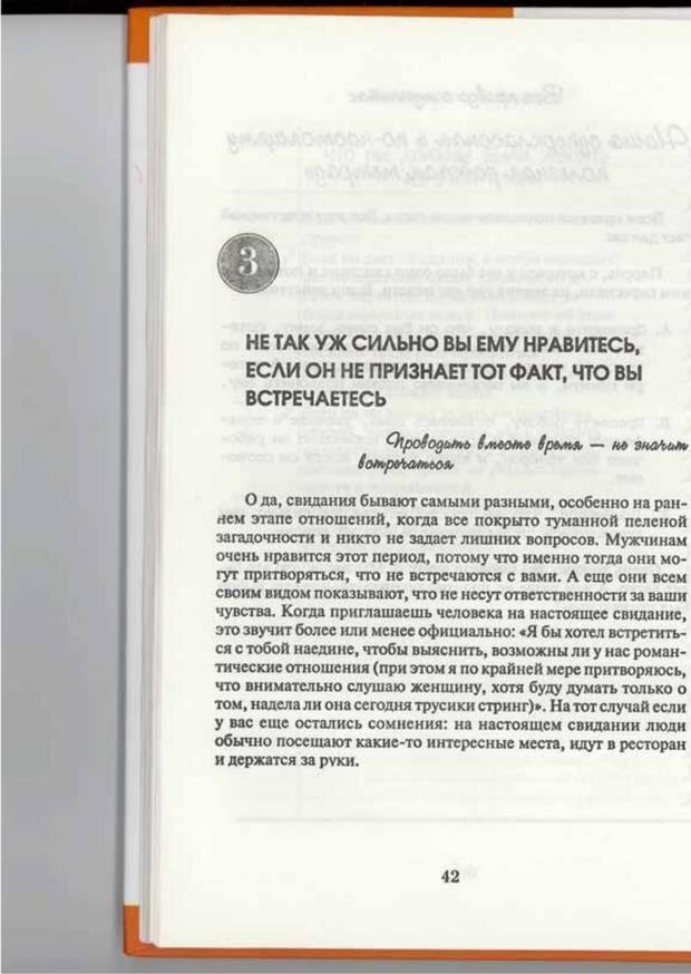 PDF. Вы просто ему не нравитесь. Вся правда о мужчинах. Берендт Г. Страница 40. Читать онлайн