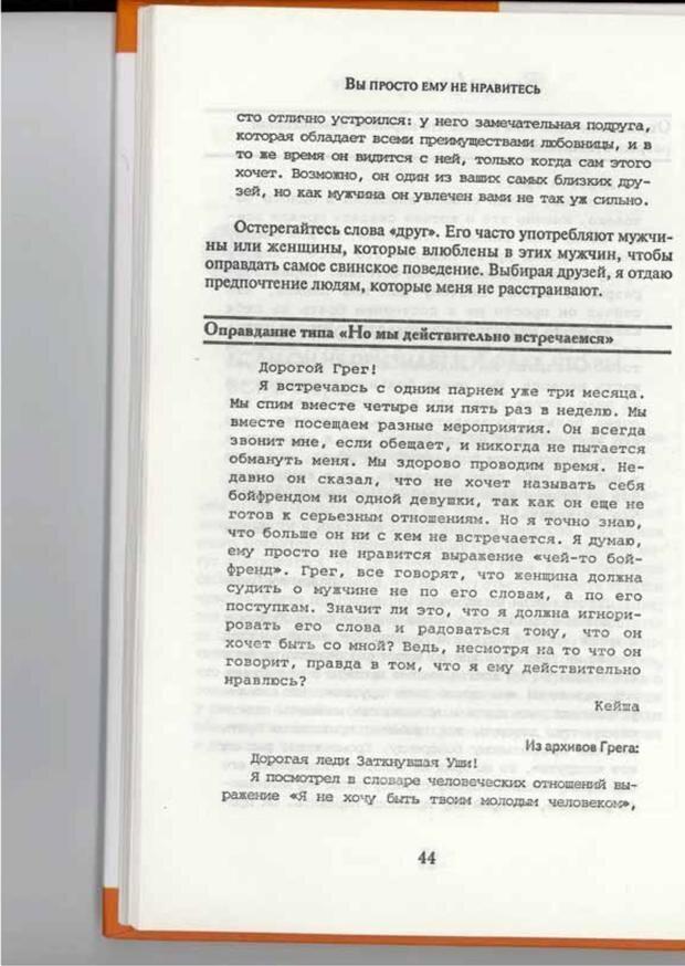 PDF. Вы просто ему не нравитесь. Вся правда о мужчинах. Берендт Г. Страница 42. Читать онлайн