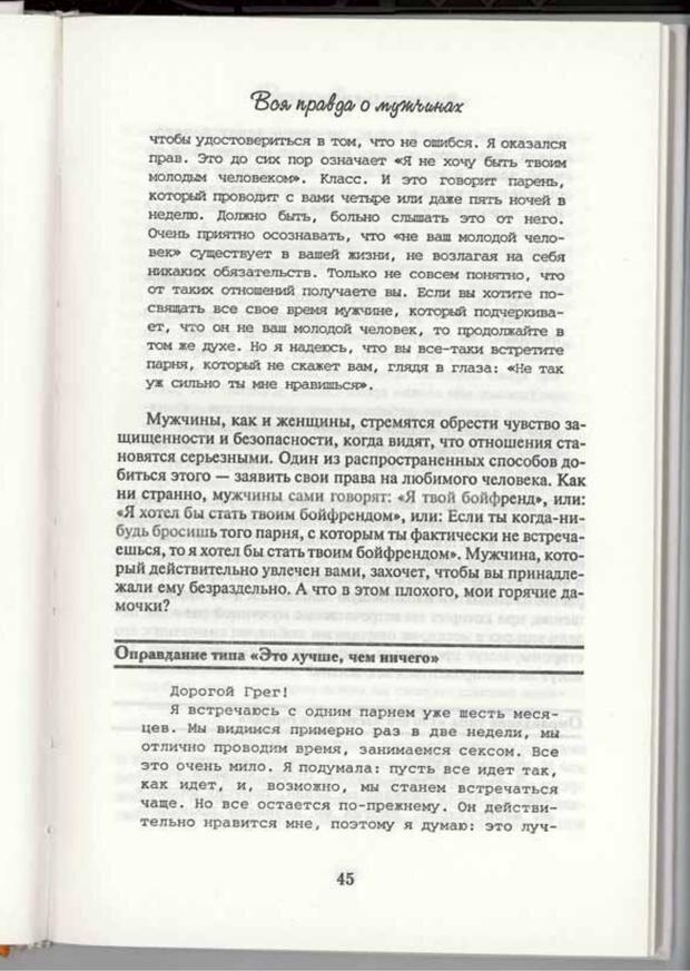 PDF. Вы просто ему не нравитесь. Вся правда о мужчинах. Берендт Г. Страница 43. Читать онлайн